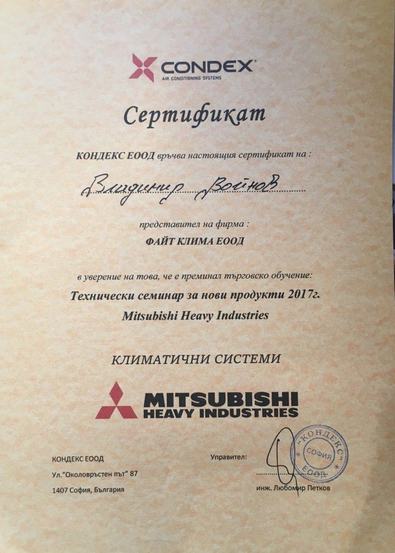 Сертификат Condex