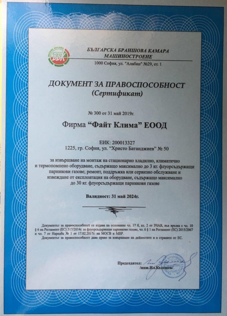 документ за правоспособност